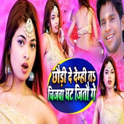 Chhaudi De Demhi Ta Chijwa Ka Ghat Jitau Ge songs
