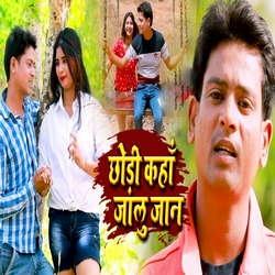 Chhaudi Kaha Jalu Jaan songs