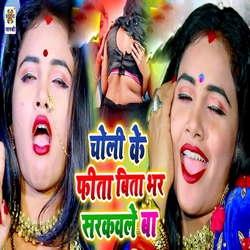Choli Ke Fita Bita Bhar Sarakawle Ba songs
