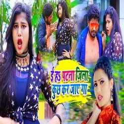 E Ha Patna Jila Kucchu Kar Jaye Ga songs
