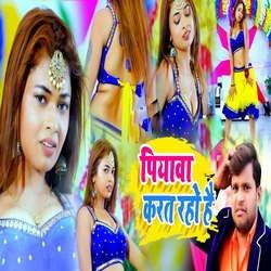 Piyawa Karat Raho Hai songs