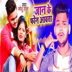 Jaan Ke Fon Aawta songs
