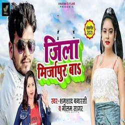 Jila Mirzapur Ba songs