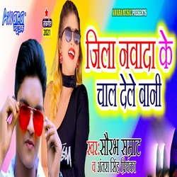 Jila Nawada Ke Chaal Dele Bani songs