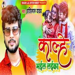 Kalhe Bhail Laika songs