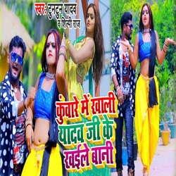 Kuware Me Khali Yadav Ji Ke Khaile Bani songs