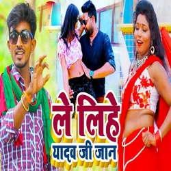 Le Le Yadav Ji Jaan songs