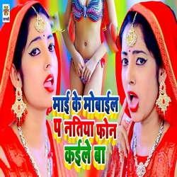 Maai Ke Mobile Pa Natiya Phone Kaile Ba songs