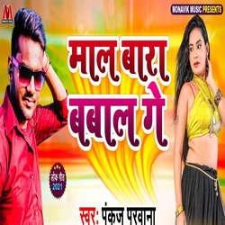Maal Bara Babal Ge songs
