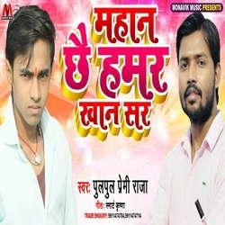 Mahan Che Hamar Khan Sir songs