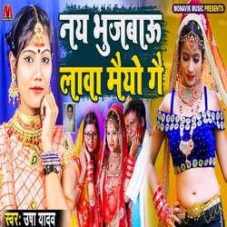 Naya Bhujbau Lawa Meyo Ge songs