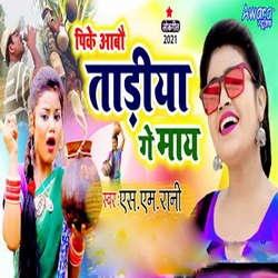 Pike Aabau Tadiya Ge Mai songs