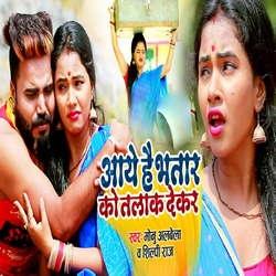 Aaye Hai Bhatar Ko Talak Deker songs