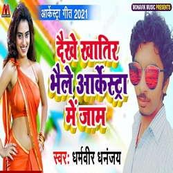 Arkestra Me Jaam songs