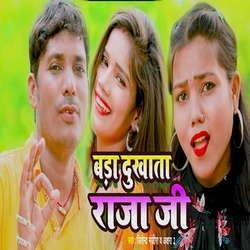 Bada Dukhata Raja Ji songs