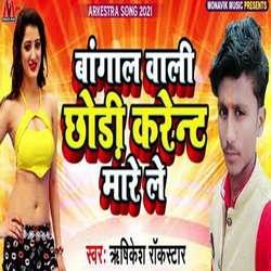 Bangal Wali Chauri songs