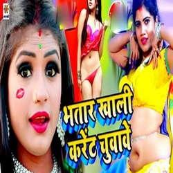 Bhatar Khali Karent Cuwawe songs