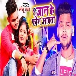 Jaan Ke Phone Aawata songs
