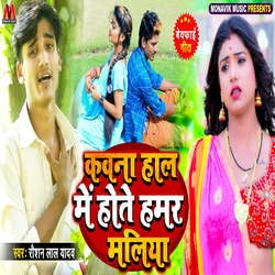 Kawna Hal Me Hote Hamar Maliya songs