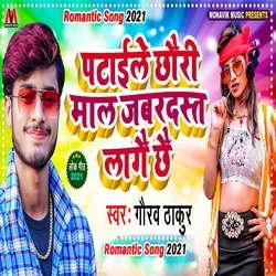 Pataile Chori Mal Jabardast Lage Chhe songs