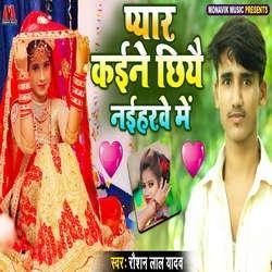 Pyar Kaine Chiye songs