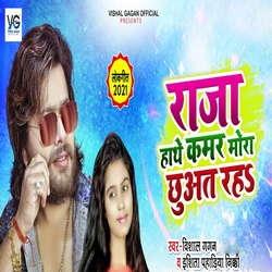 Raja Hathe Kamar Mora Chhuat Raha songs
