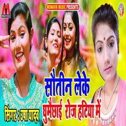 Sotin Leke Ghumchai Roz Hatiya Mai songs