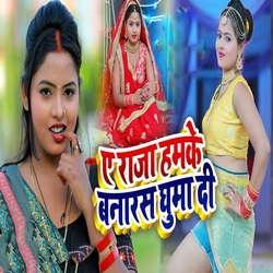 A Raja Humke Banaras Ghuma Di songs