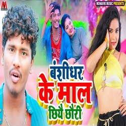 Bansidhar Ke Mal Chiye Chauri songs
