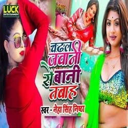 Chdhal Jawani Se Bani Tabah songs