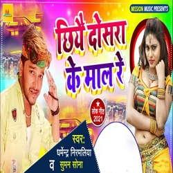 Chhiye Dosra Ke Mal Re songs