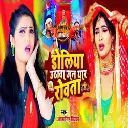 Doliya Uthawa Jaan Yaar Rowta songs