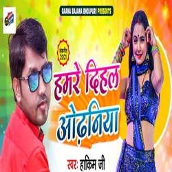 Humre Dihal Odhaniya songs