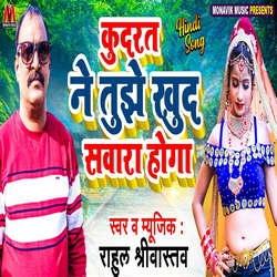 Kudrat Ne Tujhe Khud songs