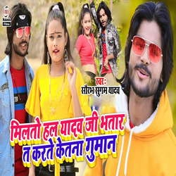Milto Hal Yadav Ji Bhatar songs