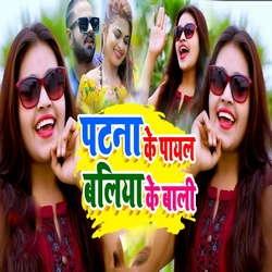 Patna Ke Payal Chahi Baliya Ke Bai songs