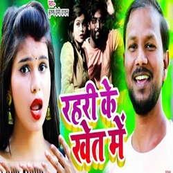 Rahari Ke Khet Me songs