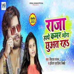 Raja Hathe Kamar Mora Chhuwat Raha songs