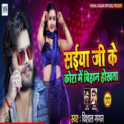 Saiya Ji Kora Me Bihan Hokhta songs