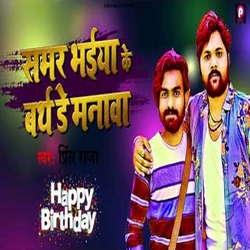 Samar Bhaiya Ke Birthday Manawa songs