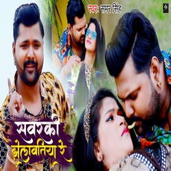 Sawaraki Jhelwatiya Re songs