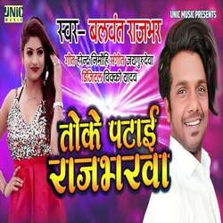Toke Pataai Rajbharwa songs
