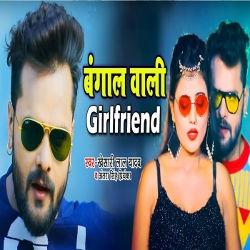 Bangal Wali Girlfriend songs