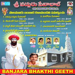 Sadguru Sevalal songs