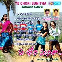 Listen to Mathepar Baterovalla songs from Ye Chori Sunitha