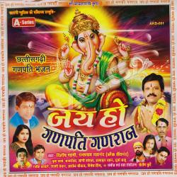 Jai Ho Ganpati Ganraj songs