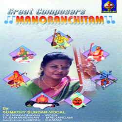 Listen to Paalintsu Kaamaakshi songs from Great Composers Manoranchitam