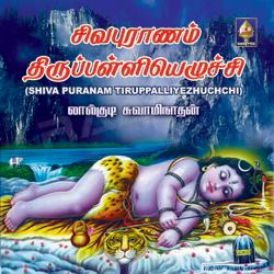 Shiva Puranam Thirupalliy - Ezhuchi songs