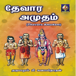 Thevara Amudam - Part 2 songs