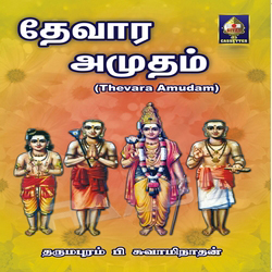 Thevara Amudam - Song On 34 Shrines songs